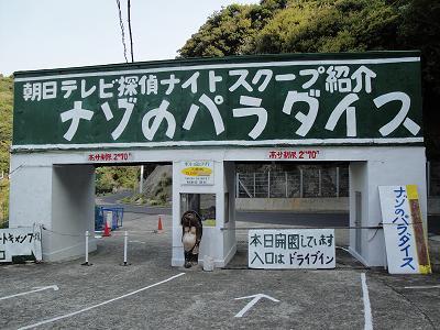 20101218USJ 050.jpg