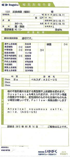 子宮頸がん 001aa.JPG