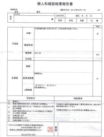 子宮頸がん 002aa.JPG