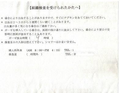 子宮頸がん 009aa.JPG